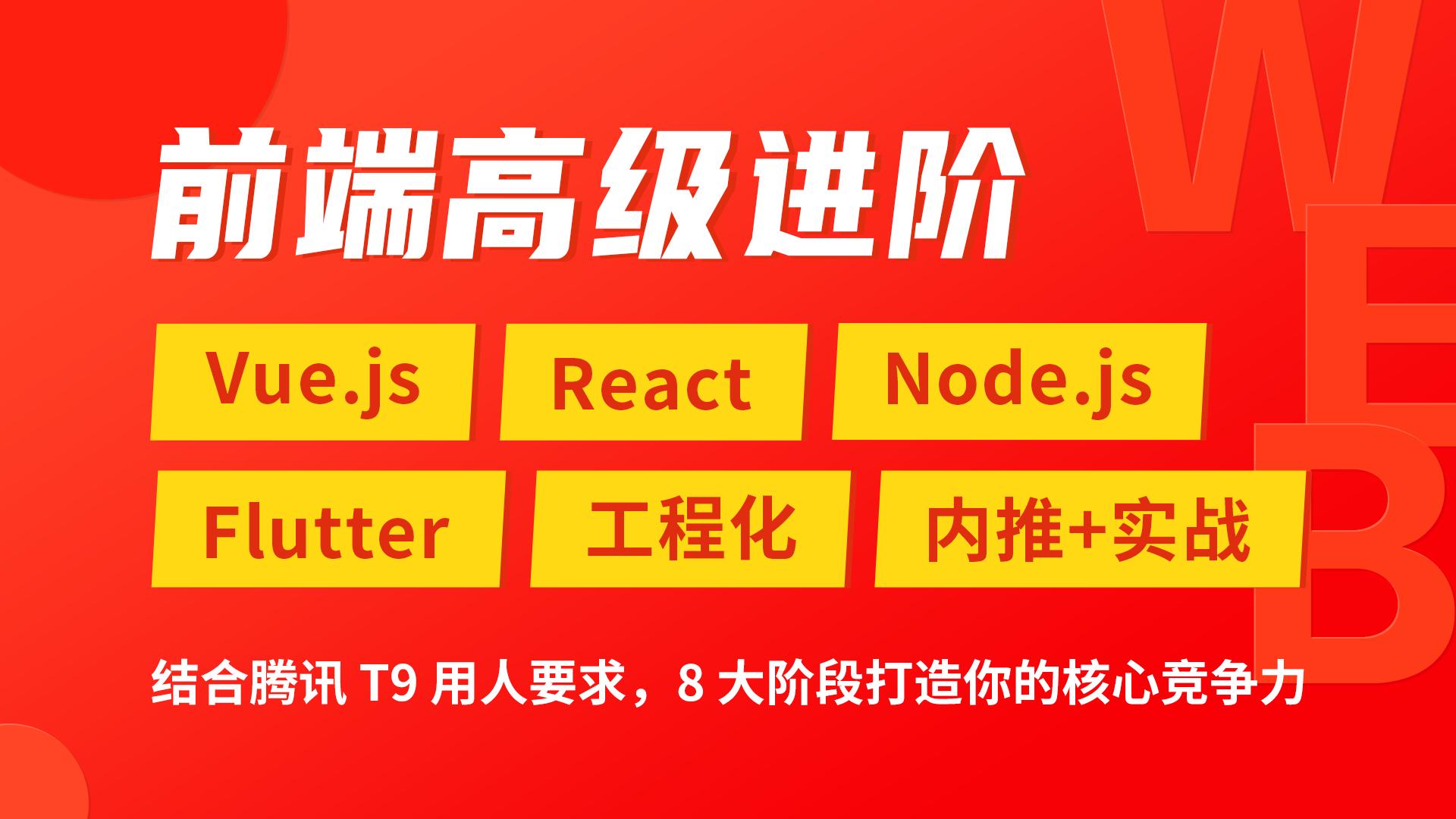 【拉勾教育】前端高级进阶   Vue/React/Node.js/Flutter/工程化