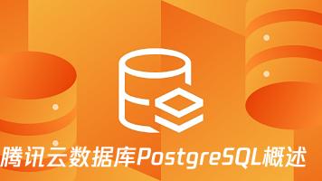 腾讯云数据库PostgreSQL概述