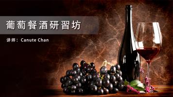 葡萄餐酒研习坊
