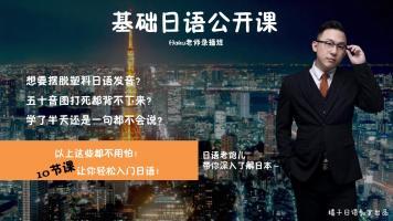 基础日语公开课(Haku老师录播班)