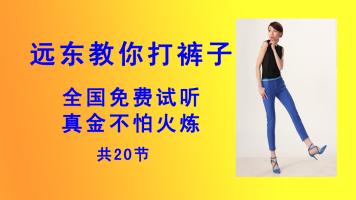 远东教你打裤子服装设计-服装打版-服装打板-服装制版-服装纸样