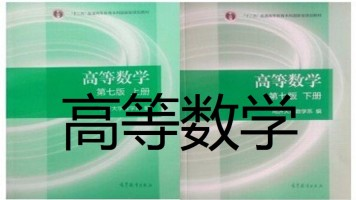 高等数学-微积分(体验课)【理工学社】