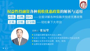 张远堂:权益性投融资各种税收优惠政策的解析与适用