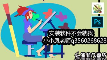 画画软件-小小凤老师【墨非凡画坊】