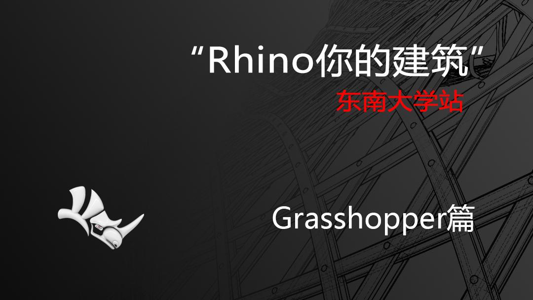"""""""Rhino(犀牛)你的建筑""""-Grasshopper篇"""