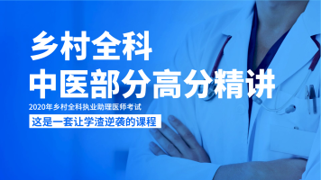 乡村全科考试-中医部分高分精讲班