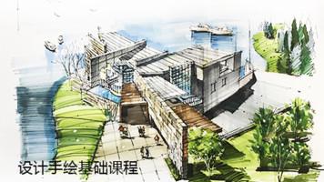 设计手绘基础课程——建筑场景照片转马克笔