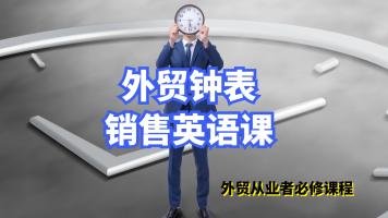 外贸钟表销售英语课