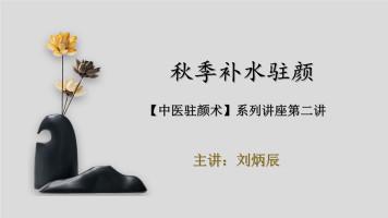 中医驻颜术之——秋季补水驻颜