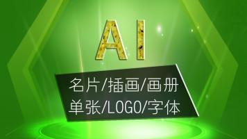 AI从O基础到精通(实战课程)画册/海报/名片/插画/广告/字体设计