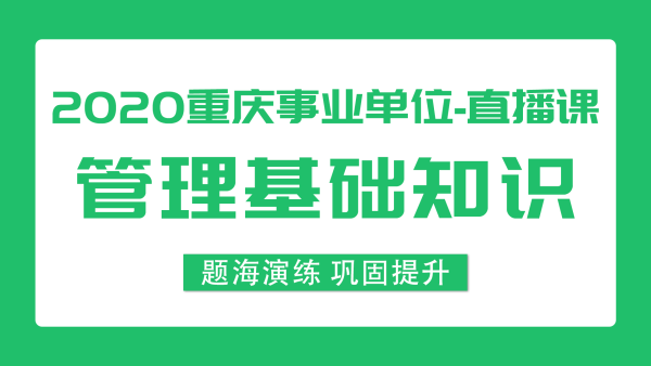 重庆事业单位《管理基础知识》题海直播课程