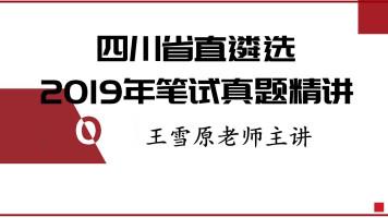 四川省直机关遴选笔试2019真题精讲