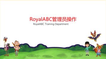 RoyalABC管理员操作