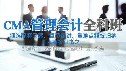 CMA Part1 财务报告、规划、绩效与控制【仁和会计教育】