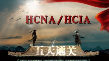 【UPWEN】HCNA/HCIA直播课-理论+实战
