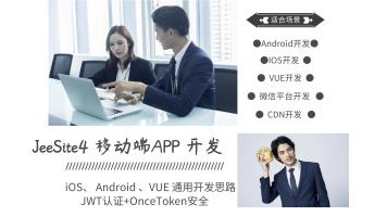 2020年 JeeSite4+Android APP开发实战教程
