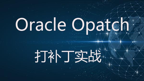 Oracle Opatch打补丁实战视频教程