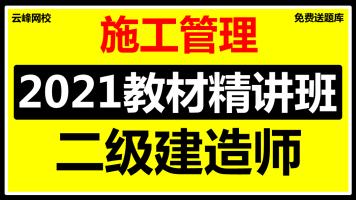 2021二建管理精讲班二级建造师建设工程施工管理教材【云峰网校】