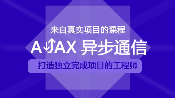 Ajax异步通信