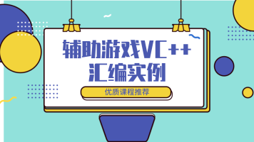 辅助游戏VC++汇编hook遍历实案例项目
