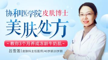 """协和医院皮肤博士的""""美肌处方"""":教你养成冻龄牛奶肌"""