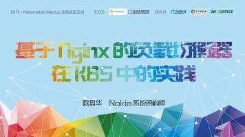 基于 Nginx 的负载均衡器在 K8S 中的实践