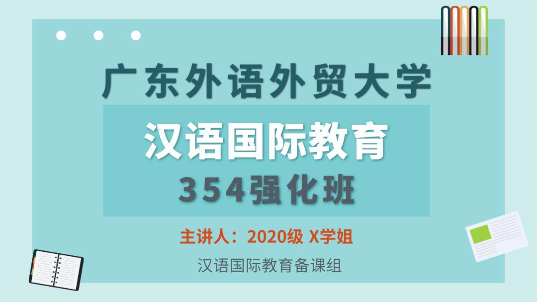 2021广外考研汉语国际教育354强化班课时1:现代汉语概述考点分析