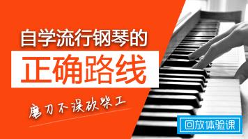 自学流行钢琴的正确路线