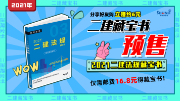 【预售】2021年二建法规藏宝书