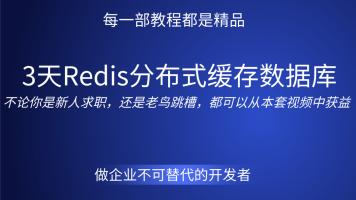 3天Redis分布式缓存数据库(Python定制版)