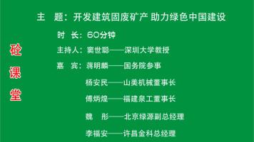 论坛——开发建筑固废矿产  助力绿色中国建设
