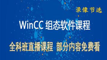 WinCC直播课程节选