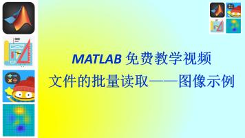 MATLAB免费教学视频:文件的批量读取(图像文件示例)