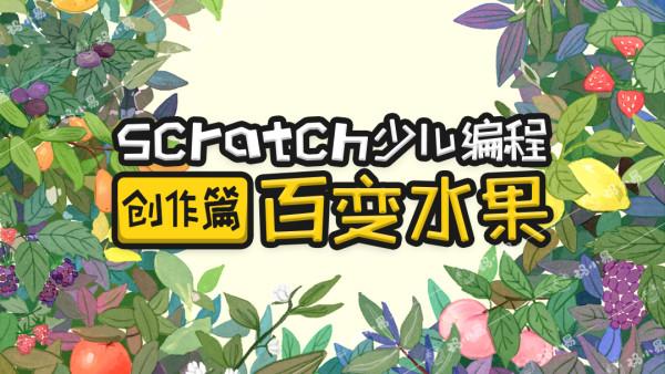零基础Scratch少儿编程《百变水果》-中小学必学编程基础课程