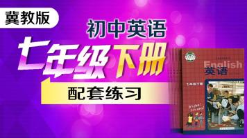 【冀教版】初中英语七年级下册(初一)教材配套练习课