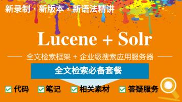 Lucene全文检索框架+Solr搜索引擎(Java高级必备)