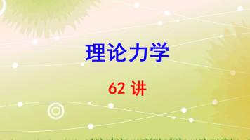 哈尔滨工业大学 理论力学 孙毅 62讲