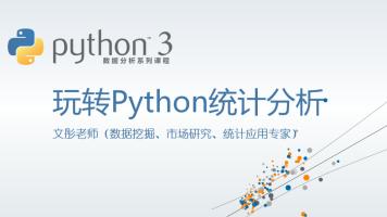 Python数据分析系列课程--玩转Python统计分析