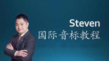 Steven英语国际音标