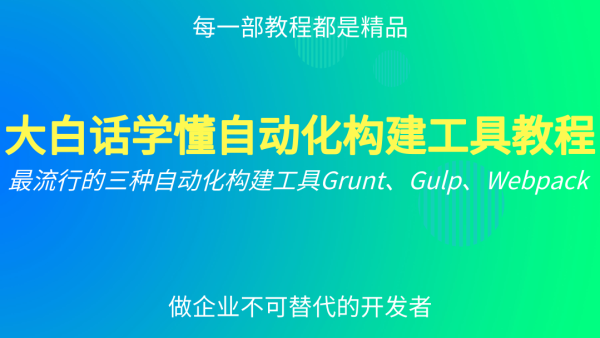 大白话学懂自动化构建工具教程