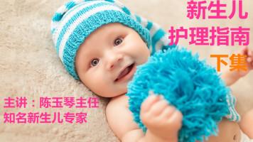 北京知名新生儿专家:新生儿护理指南课程免费试听