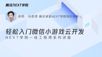 【NEXT公开课】轻松入门微信小游戏云开发