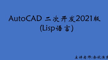 Autocad二次开发2021新版(Lisp语言)
