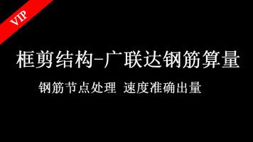 工程造价-广联达钢筋实战【杭州高博教育】