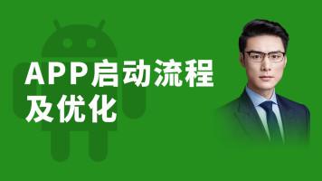 Android-APP启动流程及优化【动脑学院】(未完待更...)