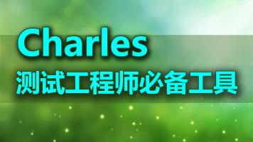 Charles 测试工程师的必备工具(基础版)