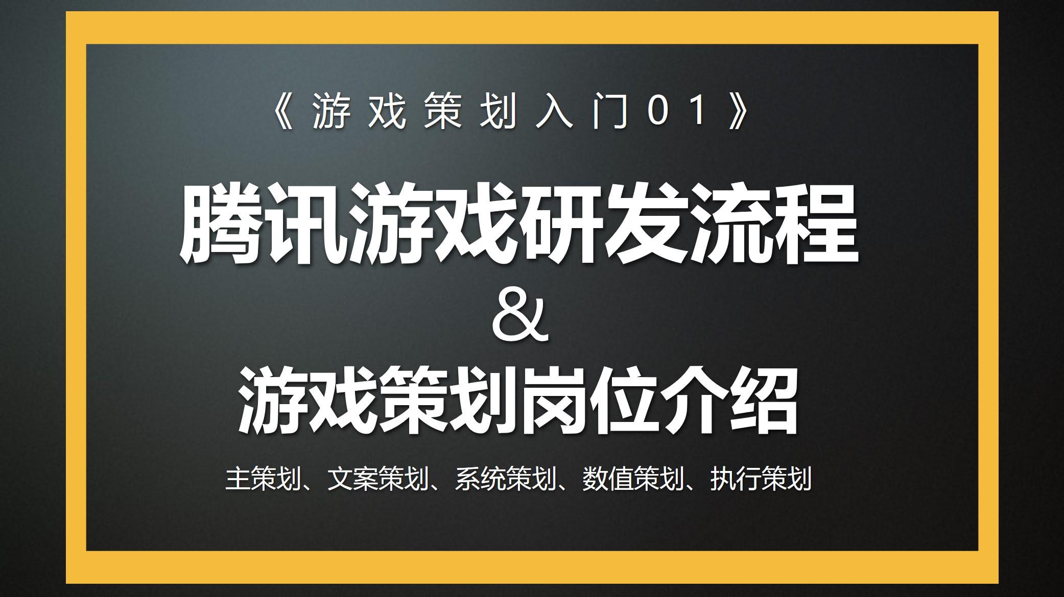 【游戏策划入门01】腾讯游戏研发流程和游戏策划岗位讲解