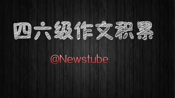 【英语四六级】作文+翻译