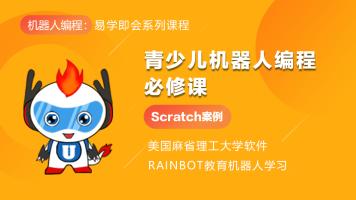 scratch青少儿机器人编程必修课