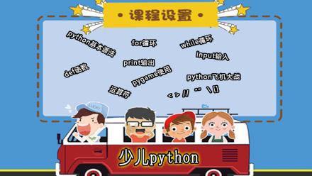 python基础入门青少年编程